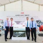 ABB inizia la costruzione del nuovo stabilimento di robotica a Shanghai